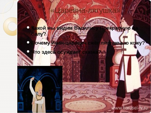 «Царевна-лягушка» Какой мы видим Василису Прекрасную на балу? Почему Иван-цар...