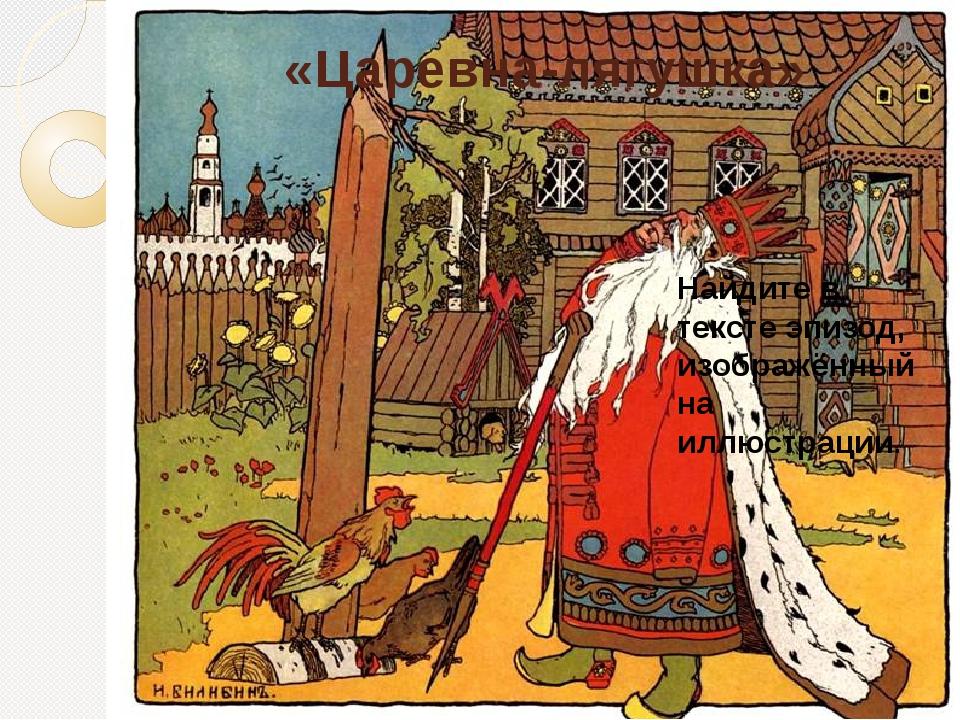 «Царевна-лягушка» Найдите в тексте эпизод, изображённый на иллюстрации.