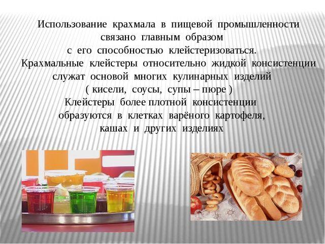 Использование крахмала в пищевой промышленности связано главным образом с ег...