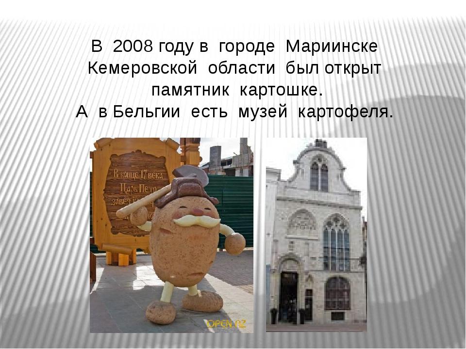 В 2008 году в городе Мариинске Кемеровской области был открыт памятник карто...