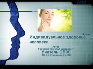 Индивидуальное здоровье человека Автор: Горбенко Николай Викторович Учитель О