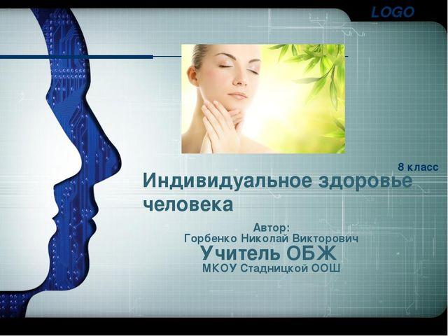 Индивидуальное здоровье человека Автор: Горбенко Николай Викторович Учитель О...