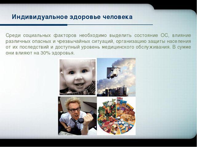 Среди социальных факторов необходимо выделить состояние ОС, влияние различных...