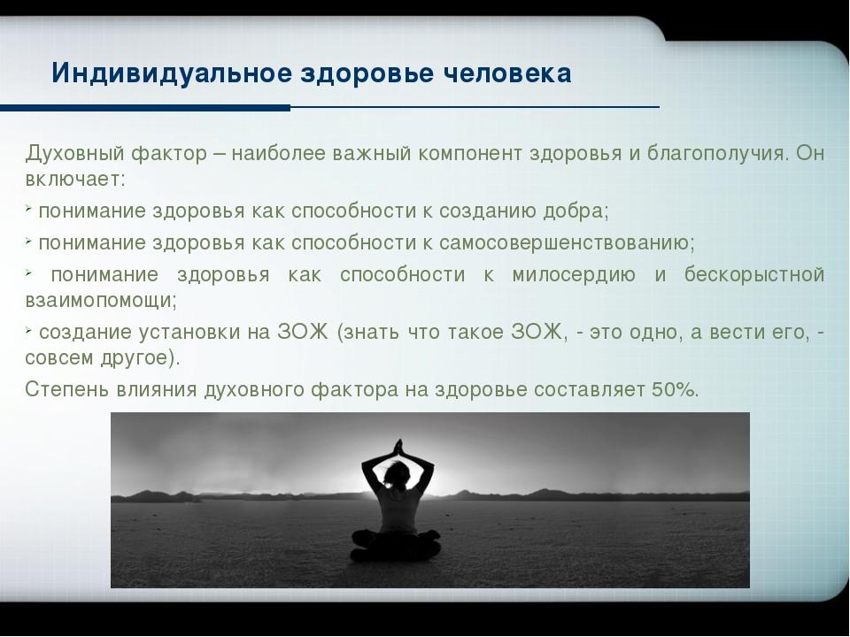Духовный фактор – наиболее важный компонент здоровья и благополучия. Он включ...