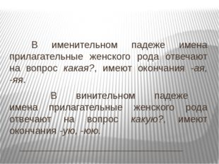 В именительном падеже имена прилагательные женского рода отвечают на вопро
