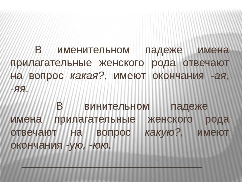 В именительном падеже имена прилагательные женского рода отвечают на вопро...