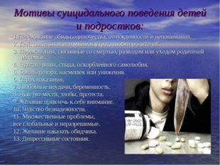 Мотивы суицидального поведения детей и подростков: 1.Переживание обиды,одиноч