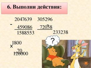 Составь программу действий и вычисли: (9  6 + 2) : 8 + (4  5  3) : 12 – (2