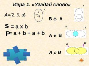3. А = {4; ; а; 5}, В = {b; 4; } Запиши с помощью фигурных скобок пересечени