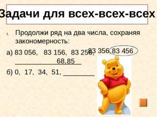 5. 25 млрд. 4 млн. 79 ед. Сколько разрядов в этом числе? Назови предыдущее и