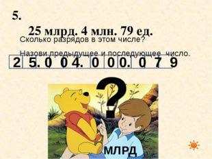 (9۰ 6 +2 ) : 8 + ( 4۰ 5۰ 3 ) : 12 – ( 21 - 21) : 7 = 9. Составь программу дей