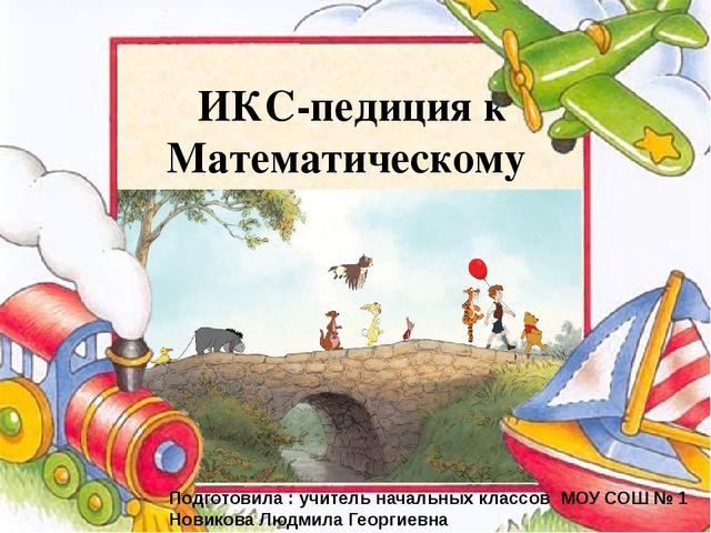 ИКС-педиция к Математическому полюсу Подготовила : учитель начальных классов...