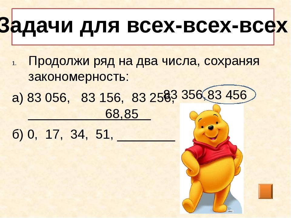 5. 25 млрд. 4 млн. 79 ед. Сколько разрядов в этом числе? Назови предыдущее и...