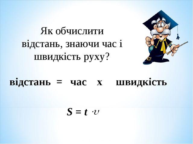 Як обчислити відстань, знаючи час і швидкість руху? відстань = час х швидкіст...