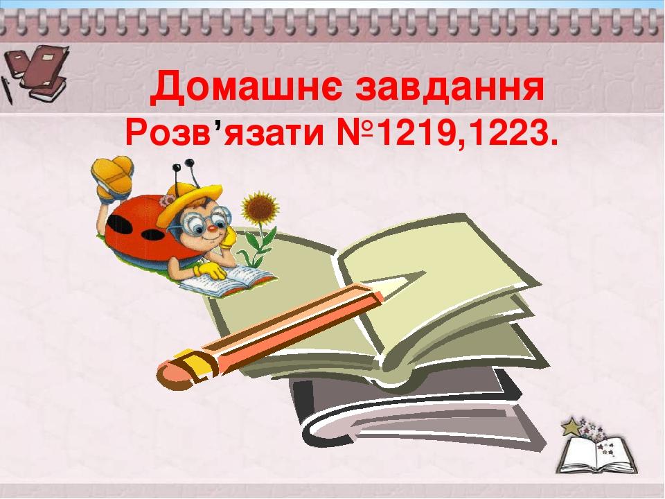 Домашнє завдання Розв'язати №1219,1223.