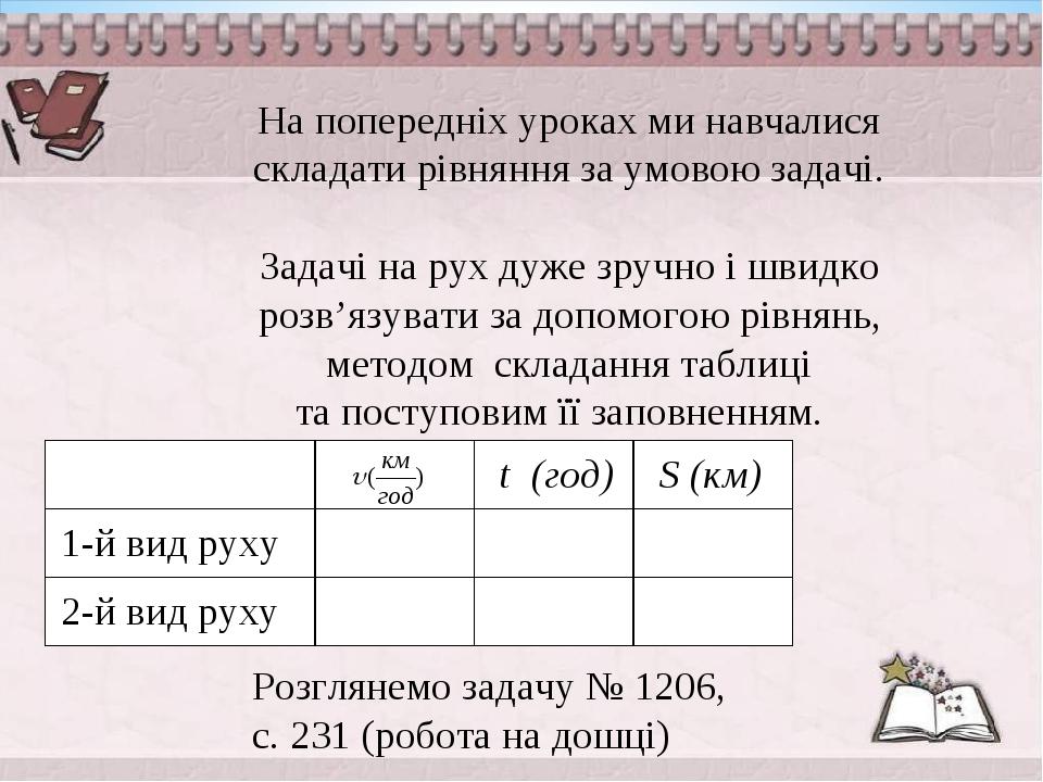 На попередніх уроках ми навчалися складати рівняння за умовою задачі. Задачі...
