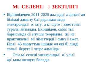 МӘСЕЛЕНІҢ ӨЗЕКТІЛІГІ Біріншіденен 2011-2020 жылдарға арналған білімді дамыту