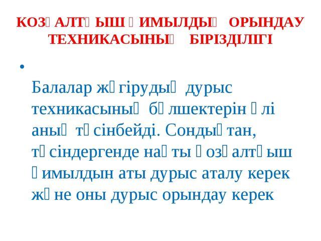 КОЗҒАЛТҚЫШ ҚИМЫЛДЫҢ ОРЫНДАУ ТЕХНИКАСЫНЫҢ БІРІЗДІЛІГІ Балалар жүгірудың дурыс...