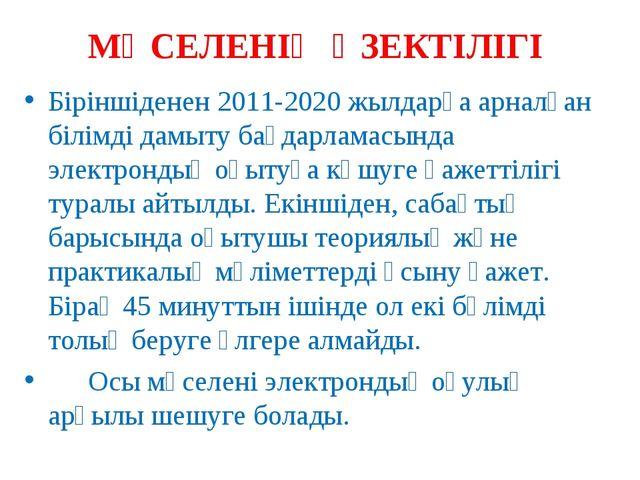 МӘСЕЛЕНІҢ ӨЗЕКТІЛІГІ Біріншіденен 2011-2020 жылдарға арналған білімді дамыту...