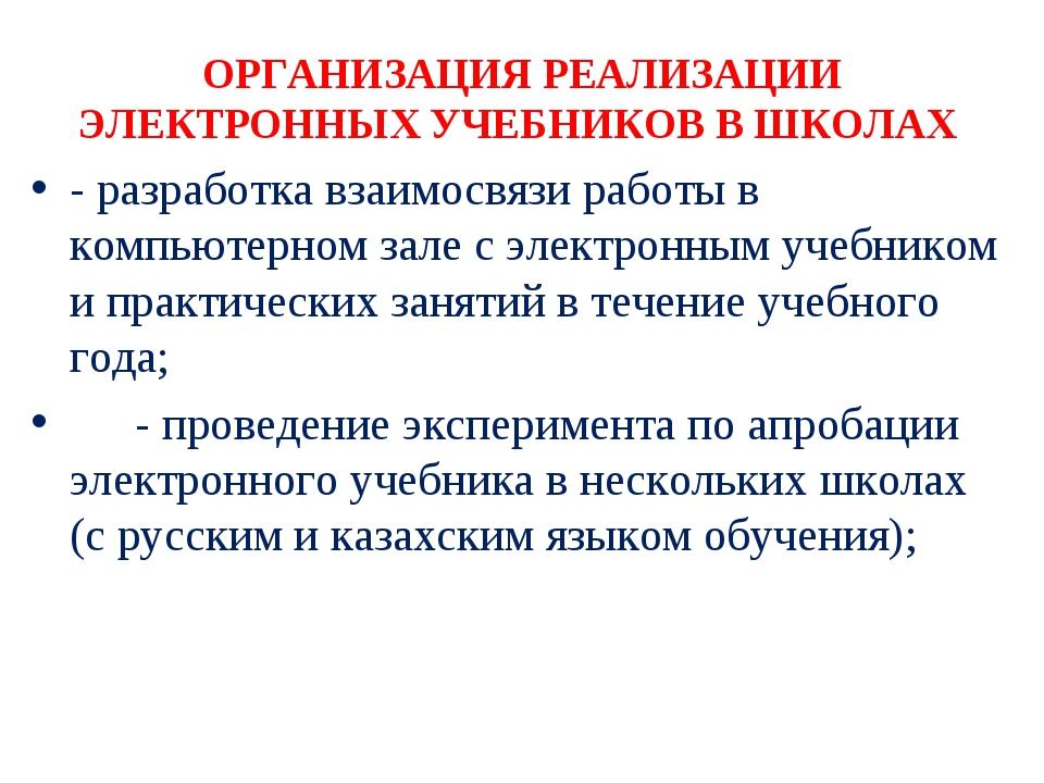 ОРГАНИЗАЦИЯ РЕАЛИЗАЦИИ ЭЛЕКТРОННЫХ УЧЕБНИКОВ В ШКОЛАХ - разработка взаимосвяз...