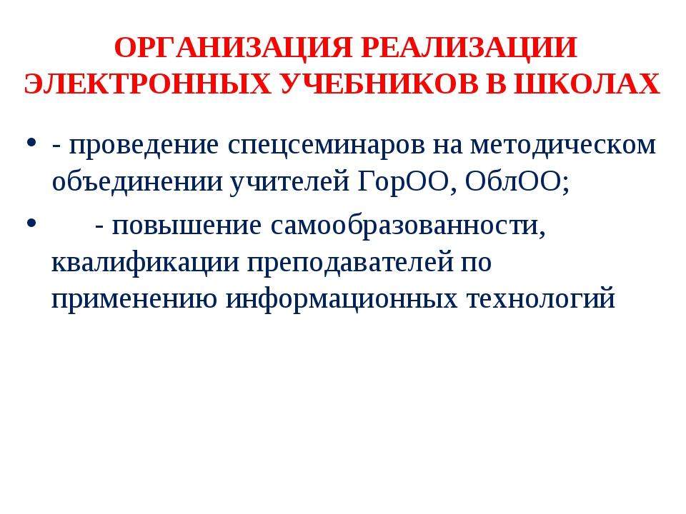 ОРГАНИЗАЦИЯ РЕАЛИЗАЦИИ ЭЛЕКТРОННЫХ УЧЕБНИКОВ В ШКОЛАХ - проведение спецсемина...