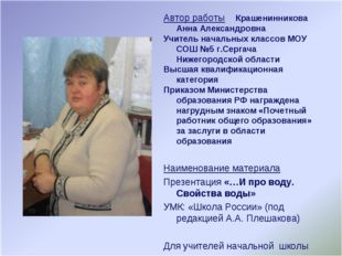 Автор работы Крашенинникова Анна Александровна Учитель начальных классов МОУ