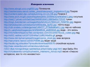 Интернет источники http://www.abvgd.ucoz.org/003.jpg Почемучка http://nasharo