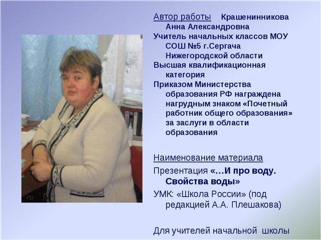 Автор работы Крашенинникова Анна Александровна Учитель начальных классов МОУ...
