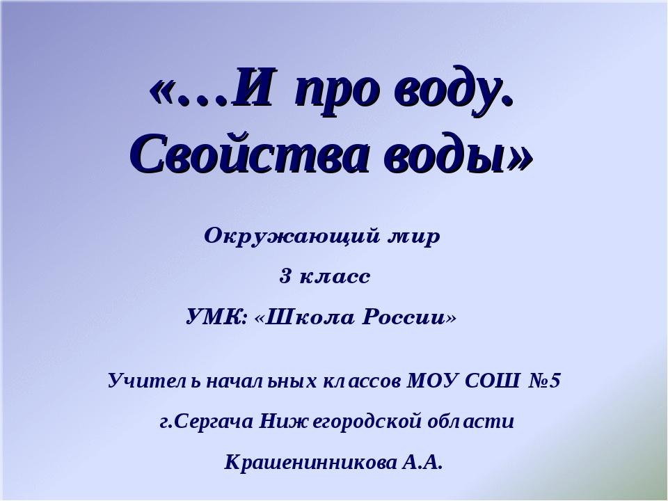 «…И про воду. Свойства воды» Учитель начальных классов МОУ СОШ №5 г.Сергача Н...