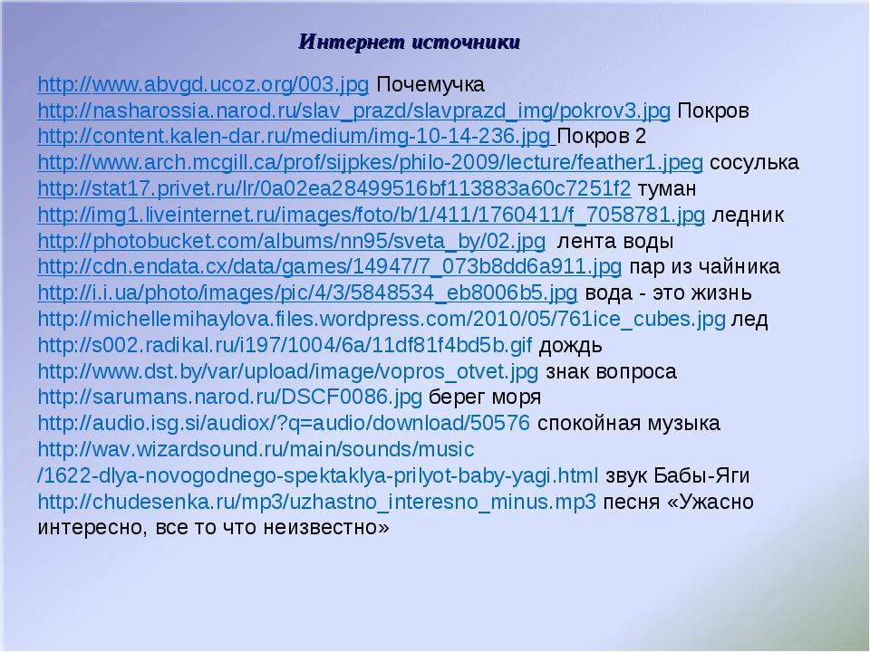 Интернет источники http://www.abvgd.ucoz.org/003.jpg Почемучка http://nasharo...