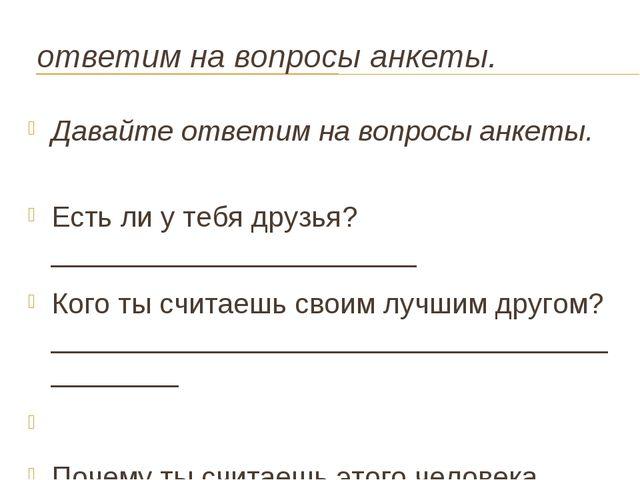 ответим на вопросы анкеты. Давайте ответим на вопросы анкеты. Есть ли у тебя...