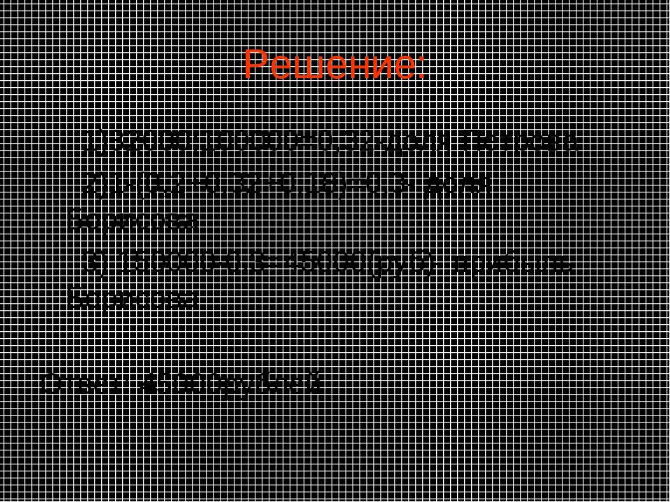 Решение: 1)32000:100000=0,32-доля Петрова 2)1-(0,2+0,32+0,18)=0,3- доля Борис...