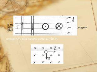 В магнитное поле внесены 4 проводника с током. Каково направление силы, дейс