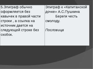 5.Эпиграф обычно оформляется без кавычек в правой части строки , а ссылка на