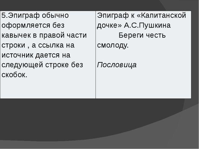 5.Эпиграф обычно оформляется без кавычек в правой части строки , а ссылка на...