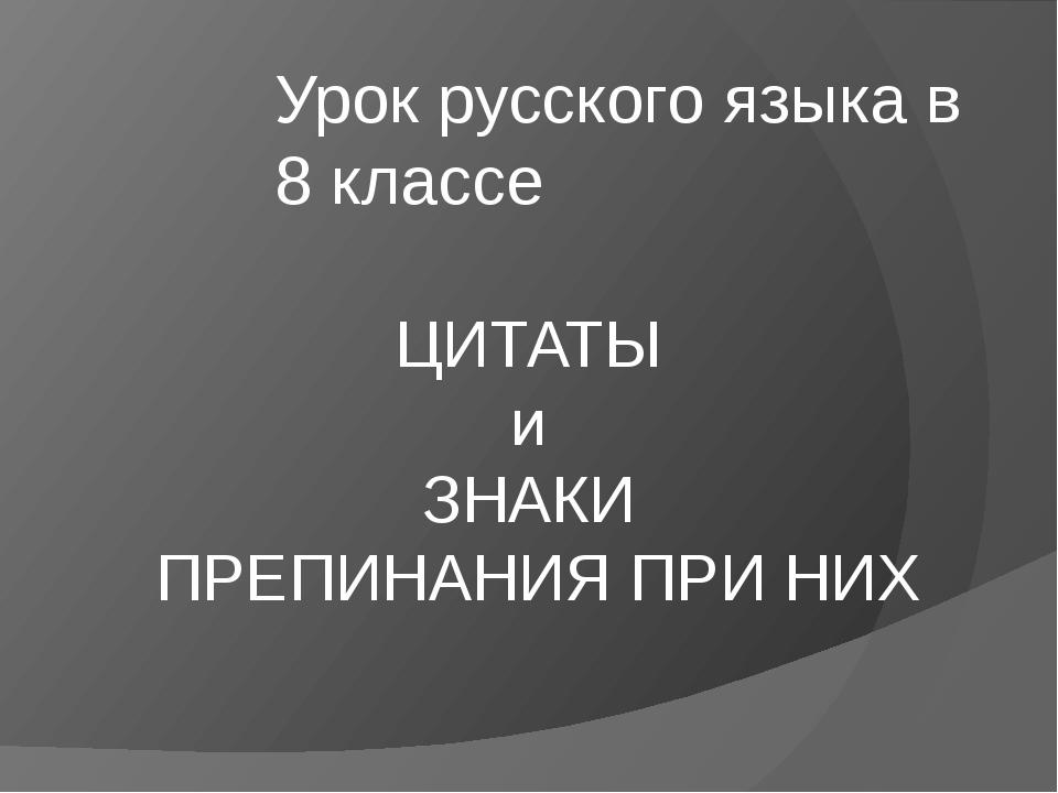 ЦИТАТЫ и ЗНАКИ ПРЕПИНАНИЯ ПРИ НИХ Урок русского языка в 8 классе
