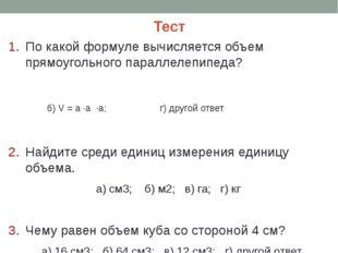Тест По какой формуле вычисляется объем прямоугольного параллелепипеда? Найди