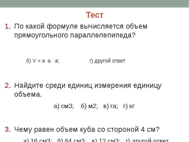 Тест По какой формуле вычисляется объем прямоугольного параллелепипеда? Найди...