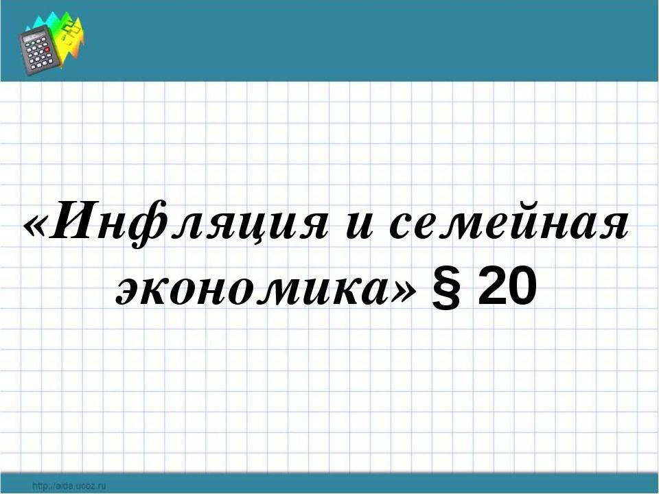 «Инфляция и семейная экономика» § 20