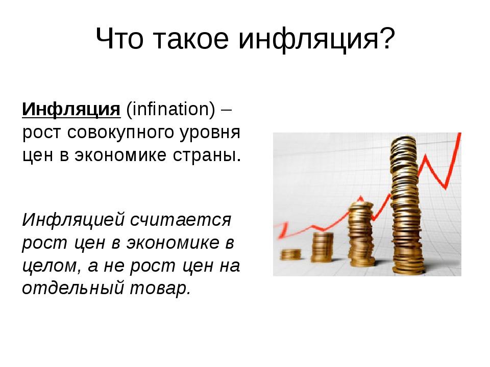 Что такое инфляция? Инфляция (infination) – рост совокупного уровня цен в эко...