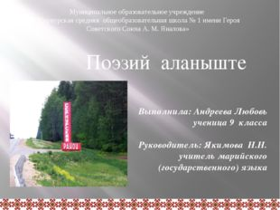 Поэзий аланыште Муниципальное образовательное учреждение «Сернурская средняя