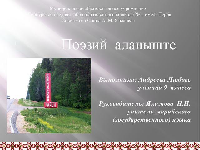 Поэзий аланыште Муниципальное образовательное учреждение «Сернурская средняя...