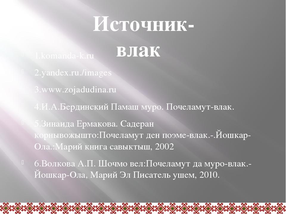 Источник-влак 1.komanda-k.ru 2.yandex.ru./images 3.www.zojadudina.ru 4.И.А.Б...