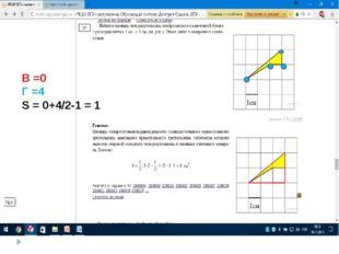 В =0 Г =4 S = 0+4/2-1 = 1
