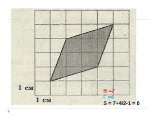 В =7 Г =4 S = 7+4/2-1 = 8