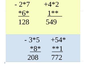 - 2*7 +4*2  *6* 1**  128 549 - 3*5+54*  *8* **1 208 772