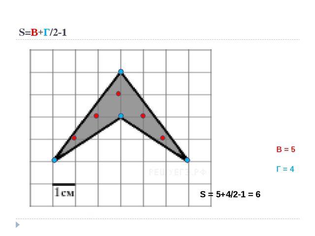 S=В+Г/2-1 В = 5 Г = 4 S = 5+4/2-1 = 6