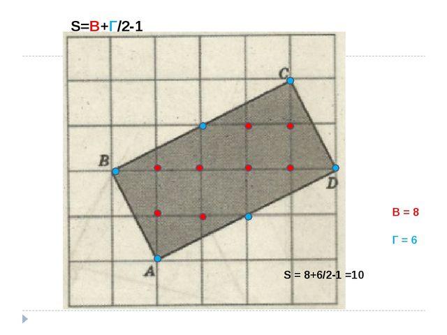 S=В+Г/2-1 В = 8 Г = 6 S = 8+6/2-1 =10