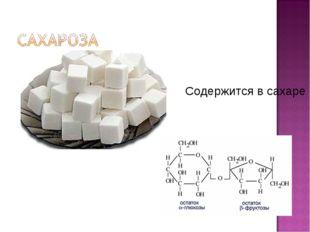 Содержится в сахаре