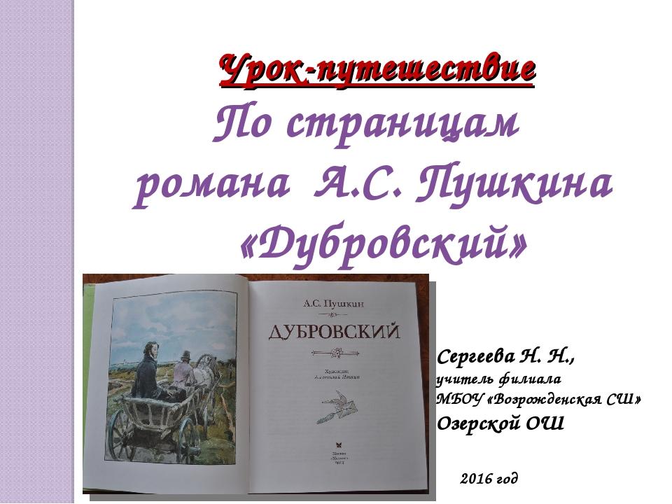 Урок по роману дубровский 6 класс